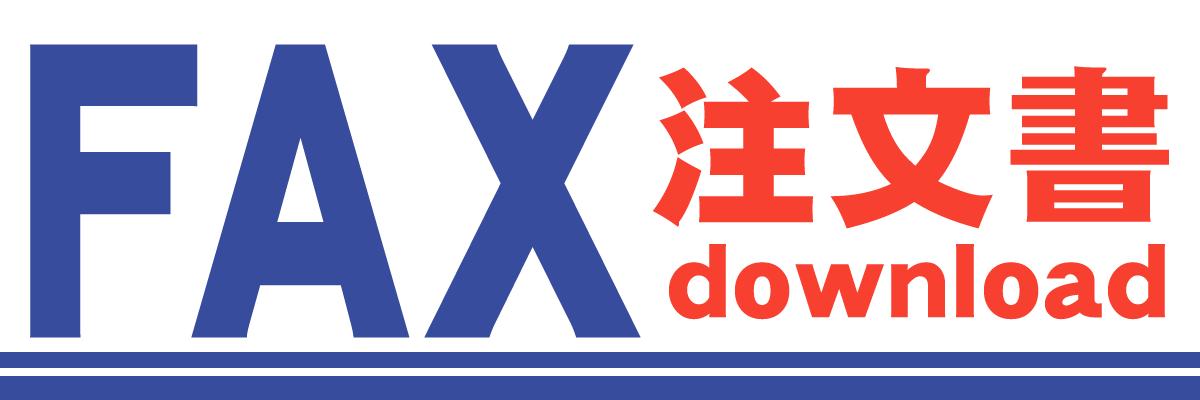 FAX注文書