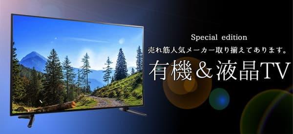アーチホールセールでは、テレビをご購入の際に有料にて、お部屋までの搬入作業・取付作業の設置サービスのご希望を承ります。また、ご注文後に、埼玉県熊谷市のアーチホールセール店頭まで直接商品を取りに来ていただいた場合は、お値引きのあるテレビもございます!有機テレビ・液晶テレビの人気メーカー・売れ筋のテレビを取り揃えております。